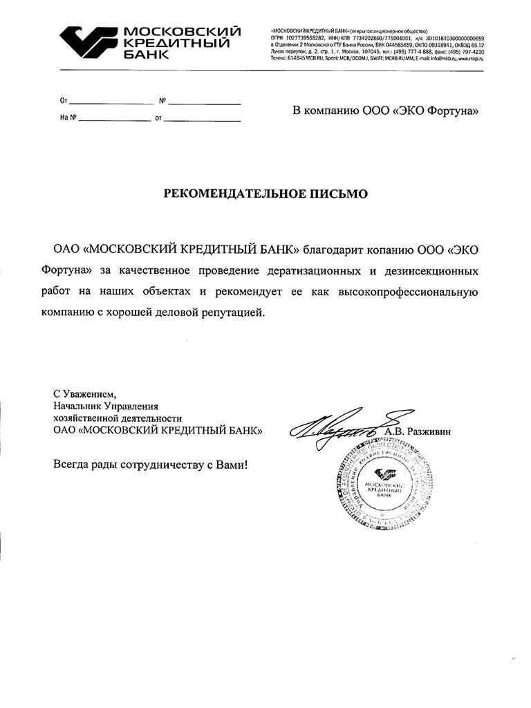 Московский кредитный банк открыть счет ип